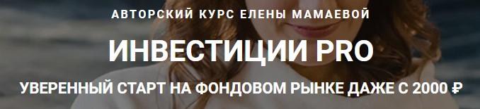 Курсы Елены Мамаевой, mamaevafinance.ru