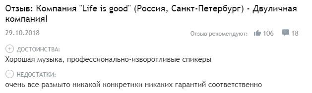 Инвестиции Life is good, lifeisgood.company