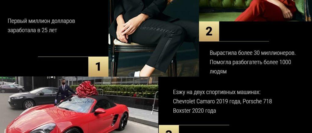 Как помочь бизнес-психологу Полине Большаковой стать ещё богаче?