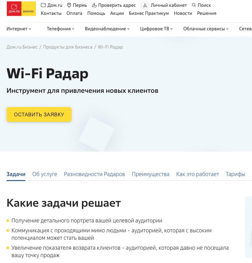 Франшиза Leads Radar, leads-radar.ru