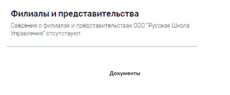 РусскаяШколаУправления, uprav.ru