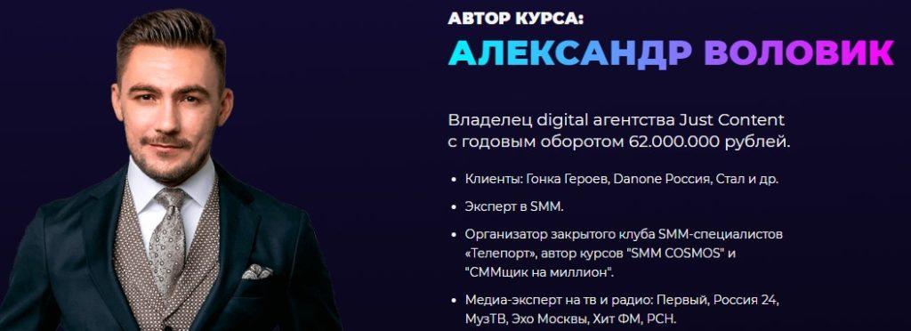 Франшиза курсов Smm cosmos, smmcosmos.ru