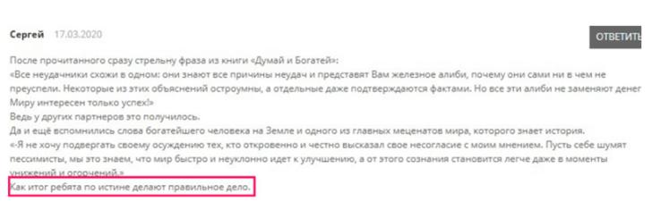 Франшиза Растем вместе, franchise.onlinesadik.com