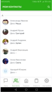 Обзор приложения Растем Вместе. Отзывы пользователей