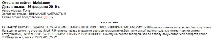 Гражданство в ЕС от Trust Group, trust-group.pro