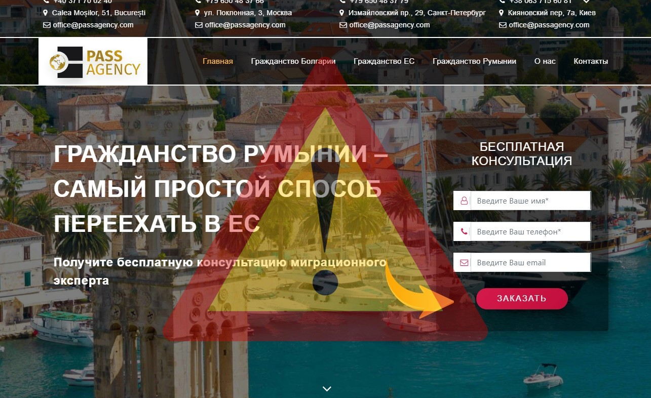 гражданство румынии от pass agency