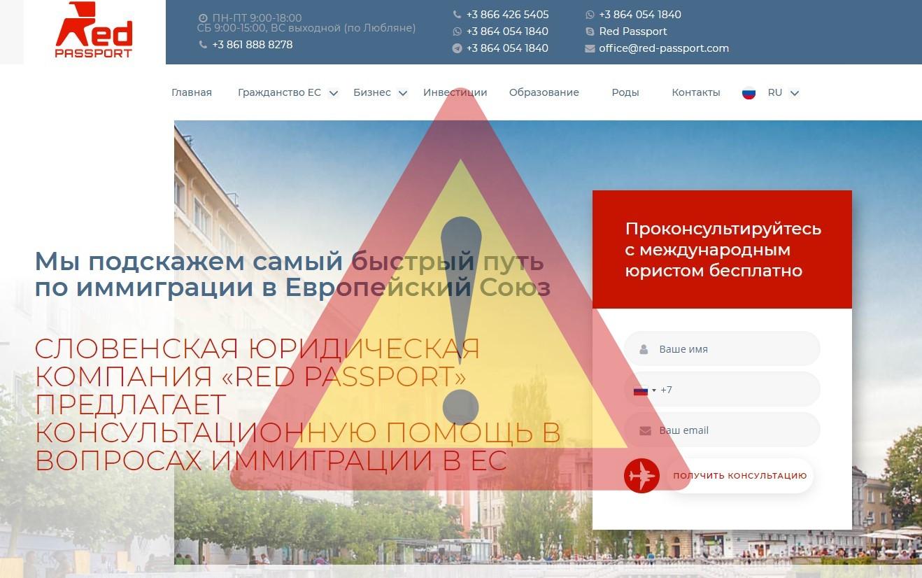 Словенская юридическая компания red passport