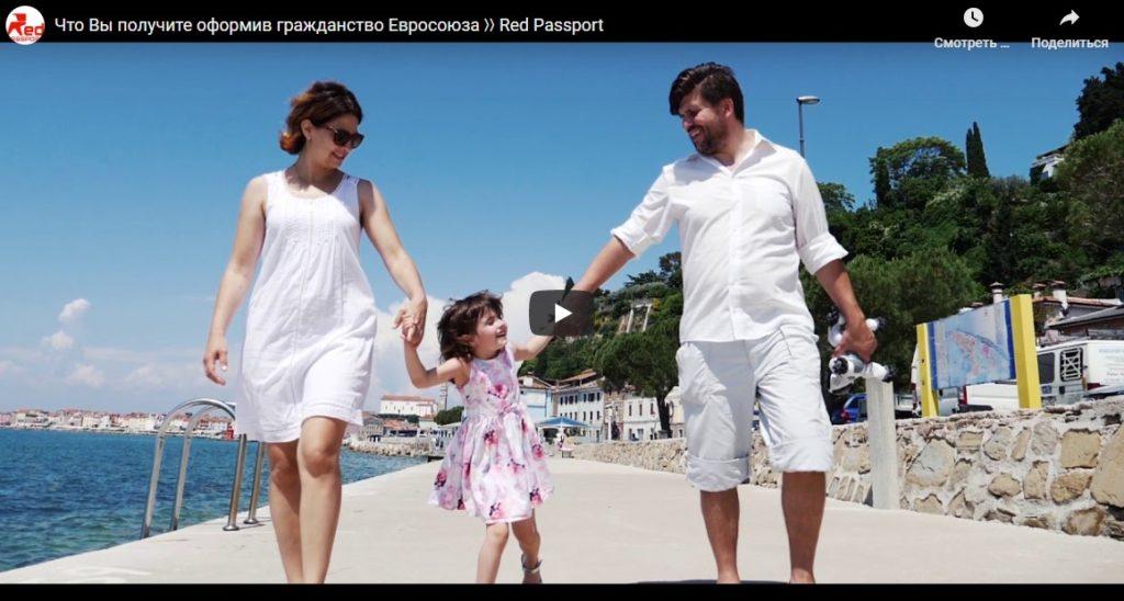 Гражданство Словении Red passport, red-passport.com