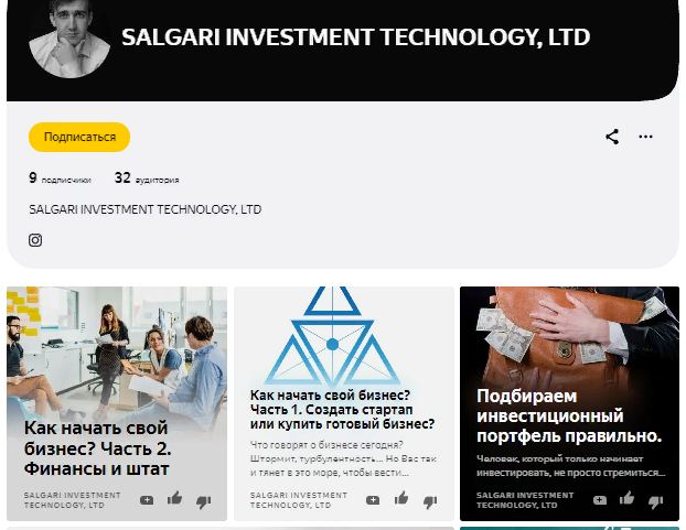 Инвестиции Салгариинт