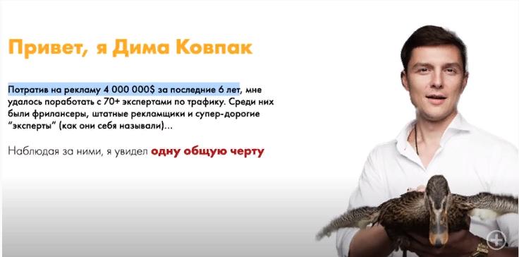 Фабрика бизнеса, kovpak.pro