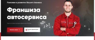 франшиза автосервиса белый сервис