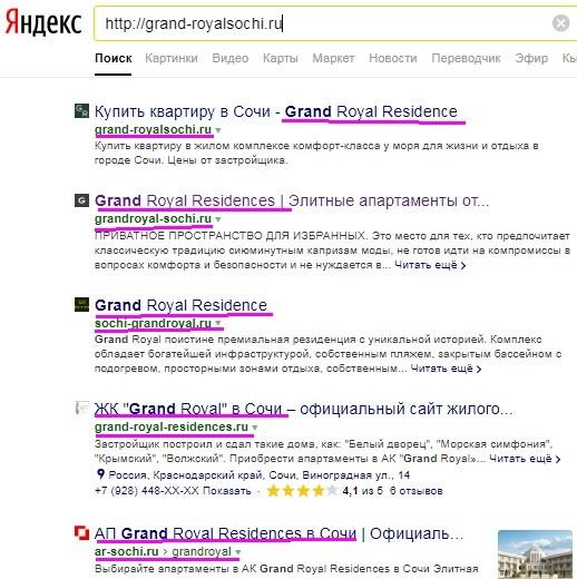 Инвестиции в недвижимость Сочи Grand Royal Residence, grand-royalsochi.ru