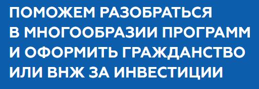 Получение гражданства от Kalinka Realty, www.kalinka-realty.ru