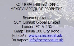 SCM Consult, scmconsult.ru