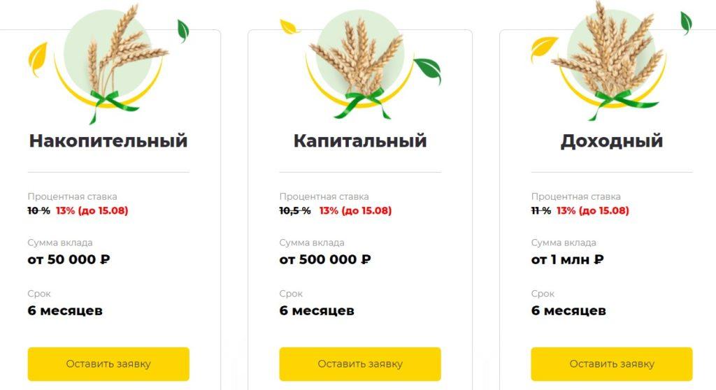 КПК Аграрное развитие