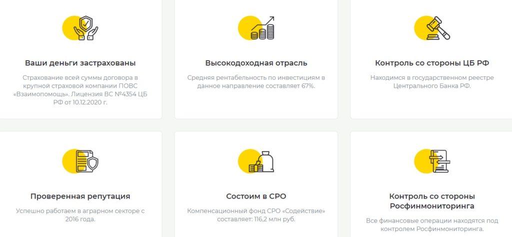 КПК Аграрное развитие, kpkar.ru