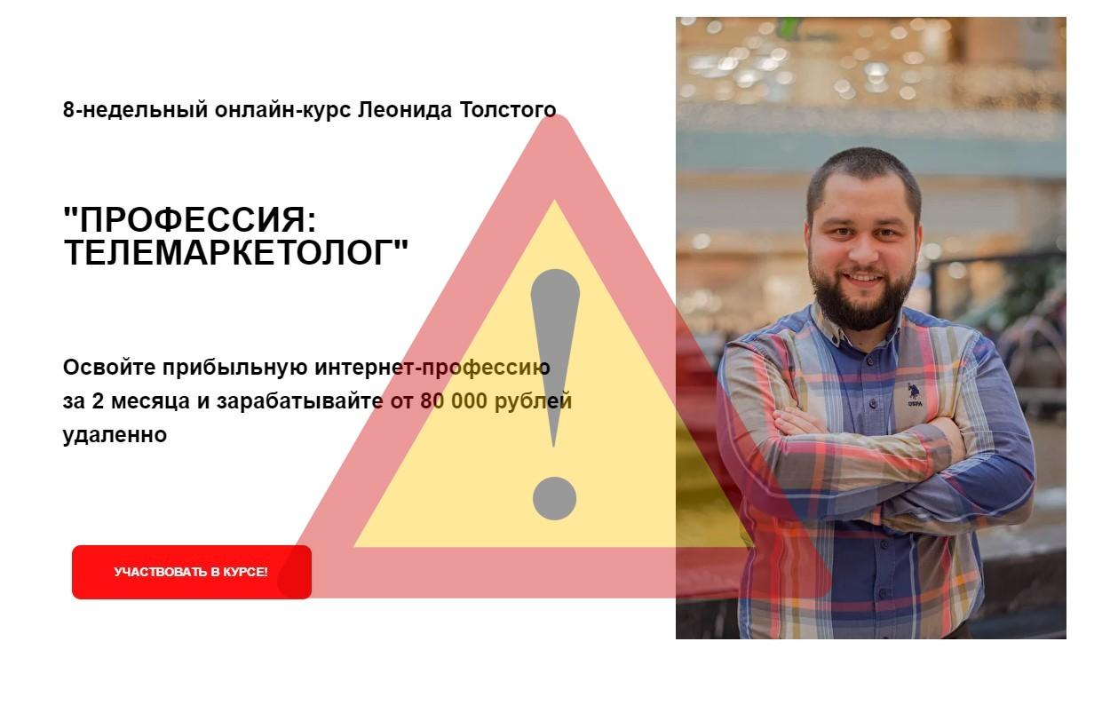 Телемаркетолог Леонид Толстой