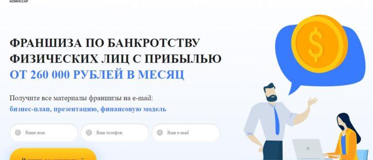 франшиза кредитный комиссар